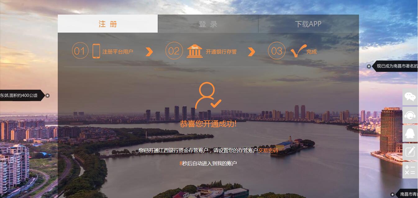 1、在网站上注册开户成功,3s后会自动跳转到江西银行设置交易密码页面。
