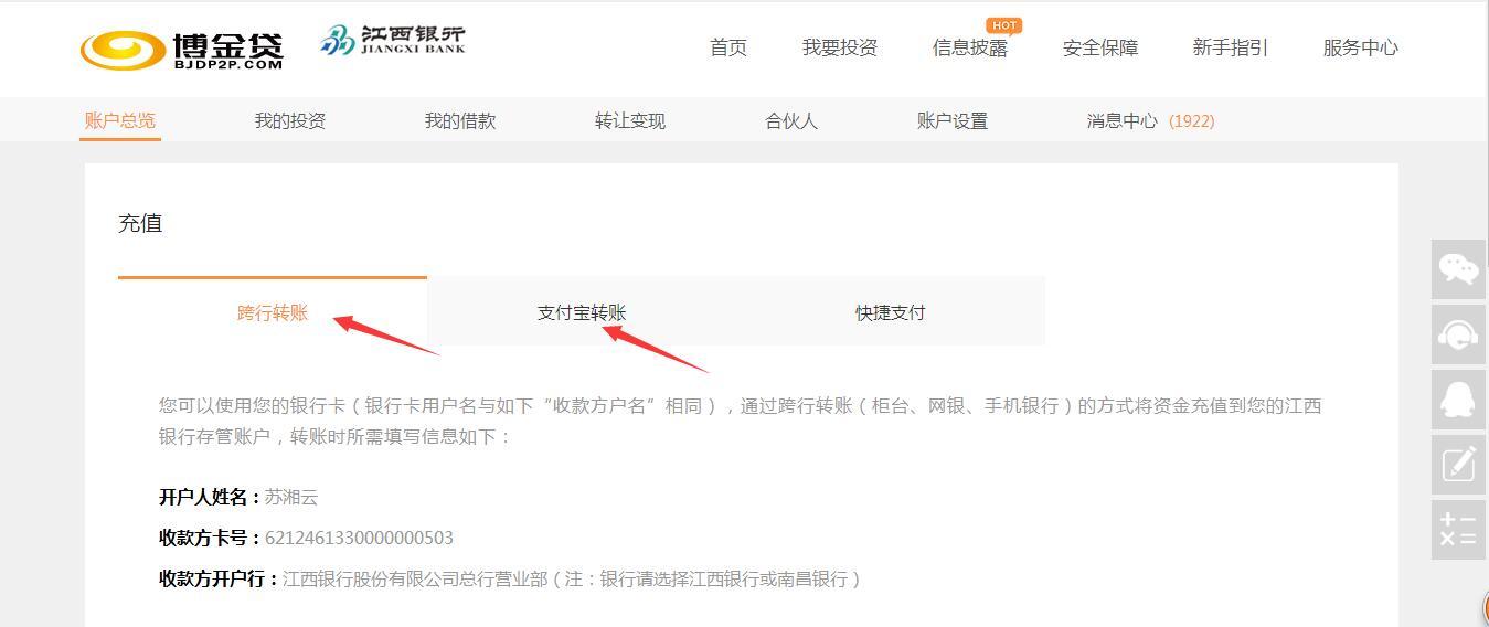 2、在线充值,江西银行需要校验银行预留手机号。