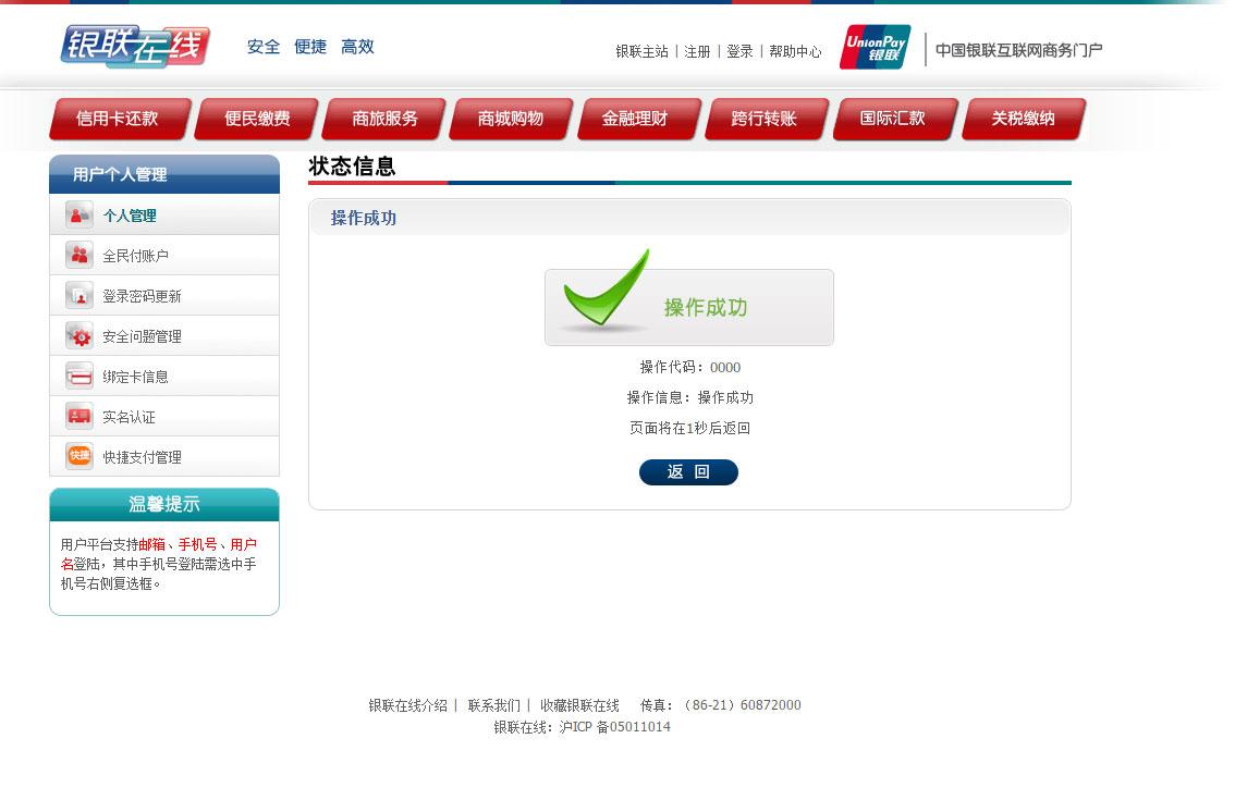 5、输入银行卡密码、验证码,点击确认,充值完成。