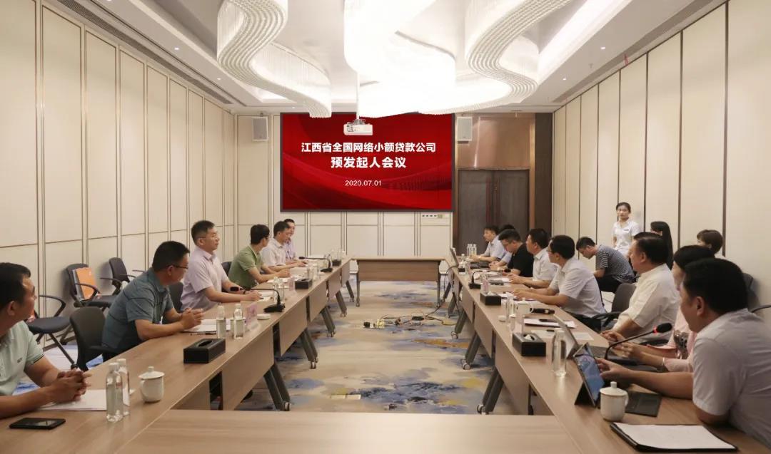 博金贷转型全国网络小贷第一次发起人会议顺利召开会议现场